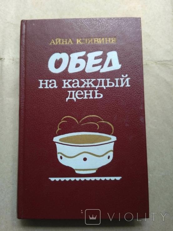 Обед на каждый день Айна Клявиня 1985р, фото №2