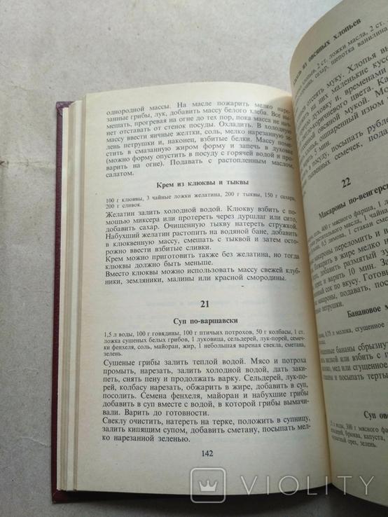 Обед на каждый день Айна Клявиня 1985р, фото №6