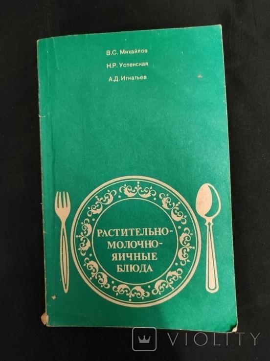 Растительно молочно-яичные блюда 1982, фото №2