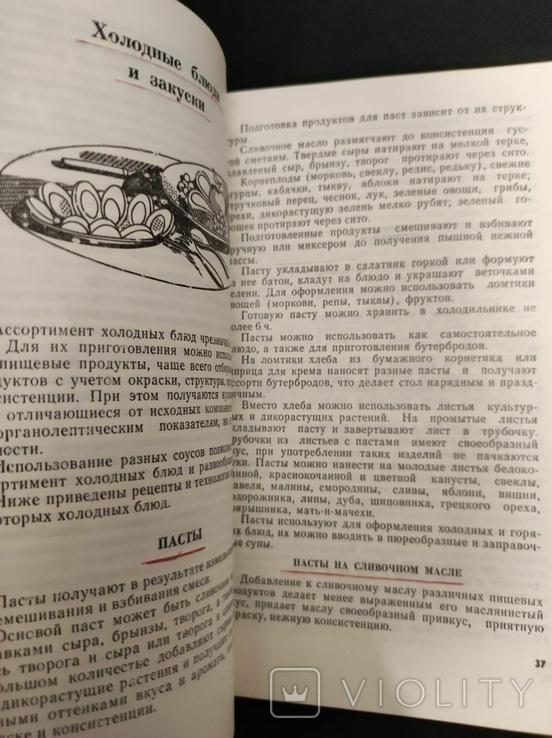 Растительно молочно-яичные блюда 1982, фото №4