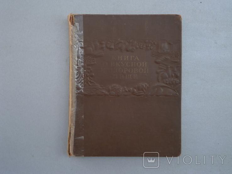 Книга о вкусной и здоровой пище 1952 год, фото №2