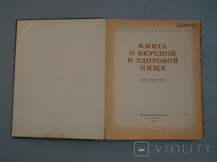 Книга о вкусной и здоровой пище 1952 год, фото №8