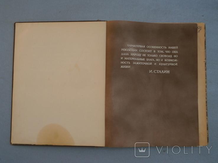 Книга о вкусной и здоровой пище 1952 год, фото №9