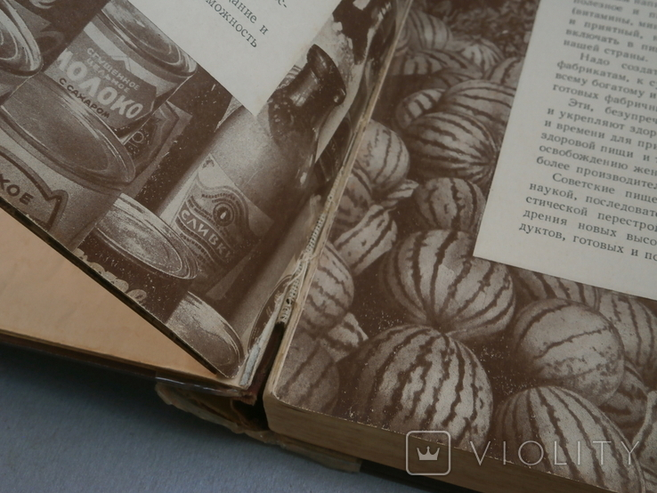 Книга о вкусной и здоровой пище 1952 год, фото №10