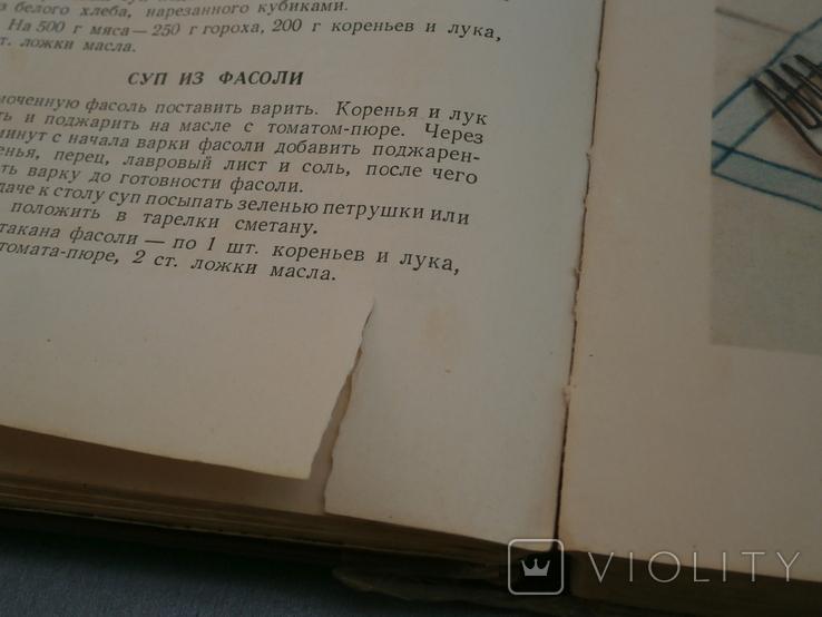 Книга о вкусной и здоровой пище 1952 год, фото №11