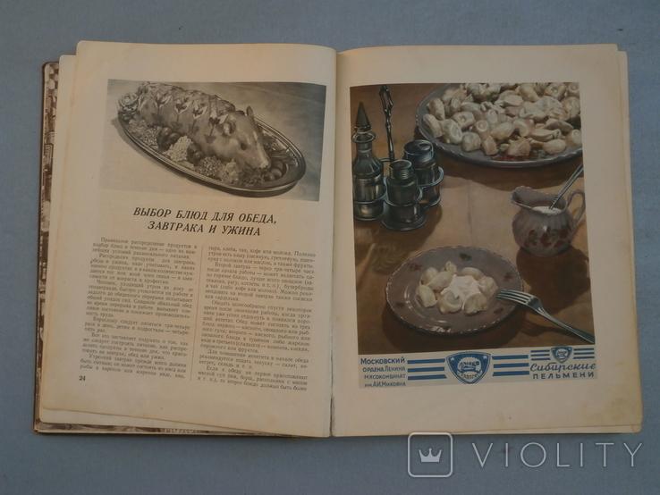 Книга о вкусной и здоровой пище 1952 год, фото №13