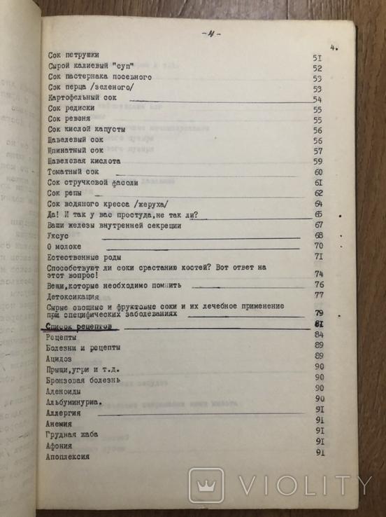 Н. Уокер. Сырые овощные соки. Нью-Йорк - 1972, фото №6