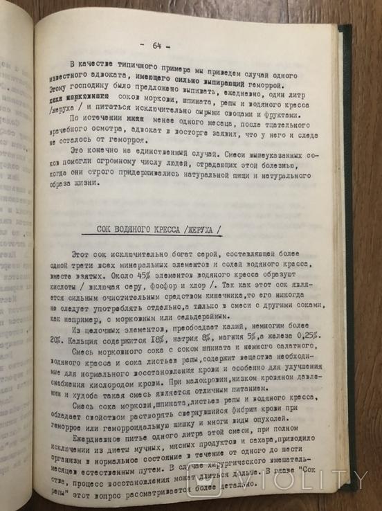Н. Уокер. Сырые овощные соки. Нью-Йорк - 1972, фото №11