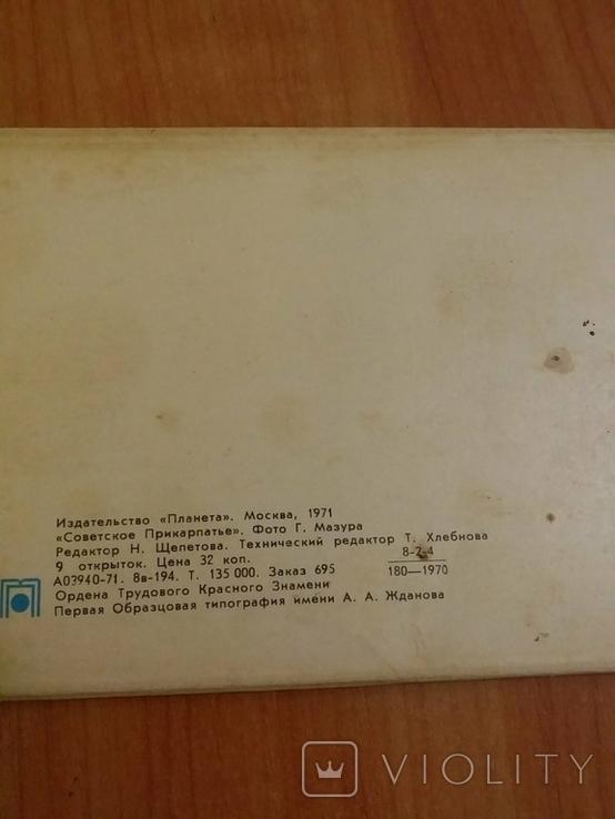 Набор открыток Советское Прикарпатье 1971г, фото №3
