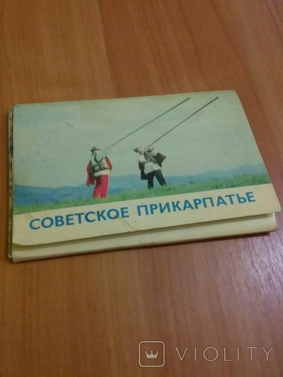 Набор открыток Советское Прикарпатье 1971г, фото №4