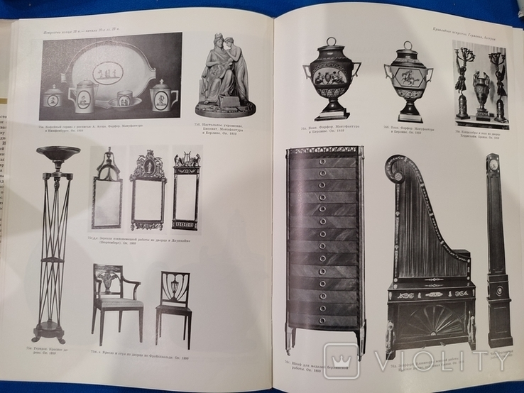 Памятники мирового искусства 1789-1871, фото №6
