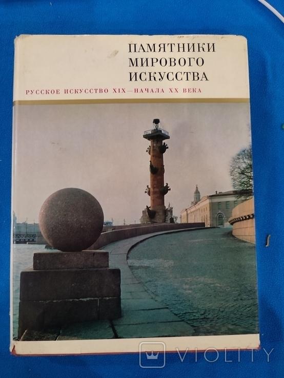 Памятники мирового искусства., фото №2