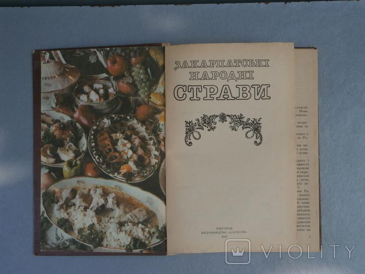 Закарпатські народні страви, фото №4
