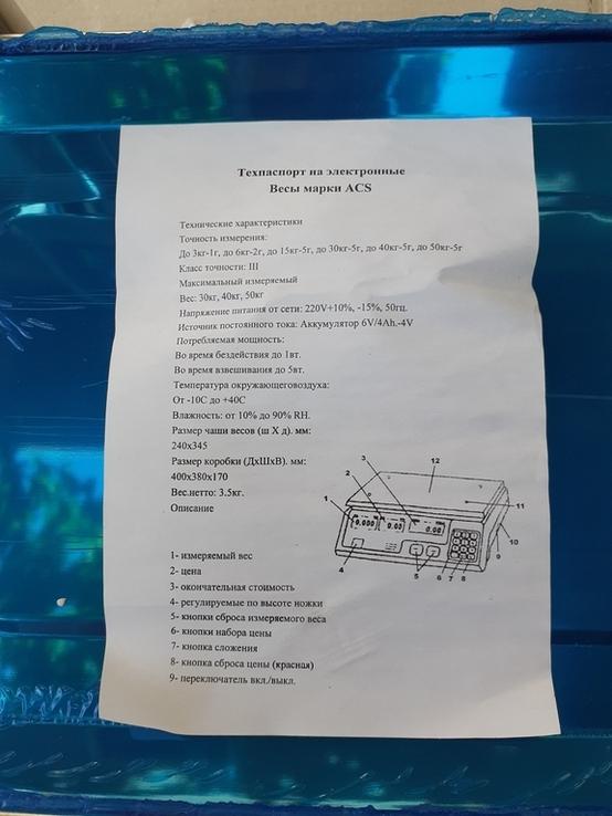 Рыночные электронные торговые весы до 50 кг Matarix, фото №8