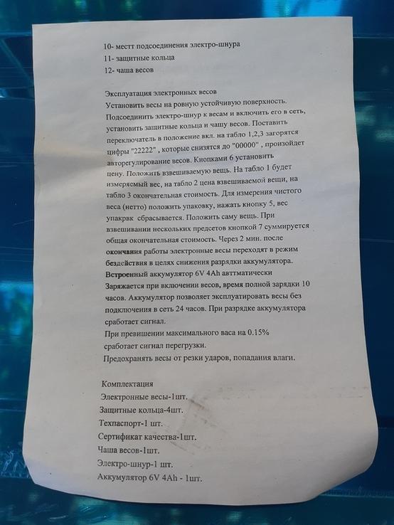 Рыночные электронные торговые весы до 50 кг Matarix, фото №9