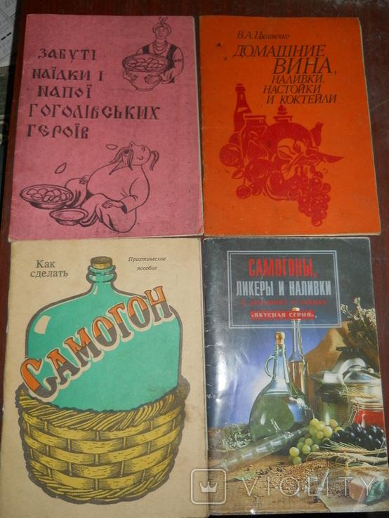 Самогон -Домашние вина -4 книги, фото №2
