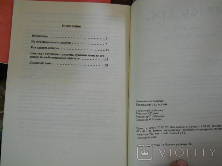 Самогон -Домашние вина -4 книги, фото №6