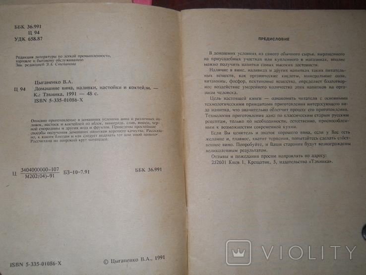 Самогон -Домашние вина -4 книги, фото №8