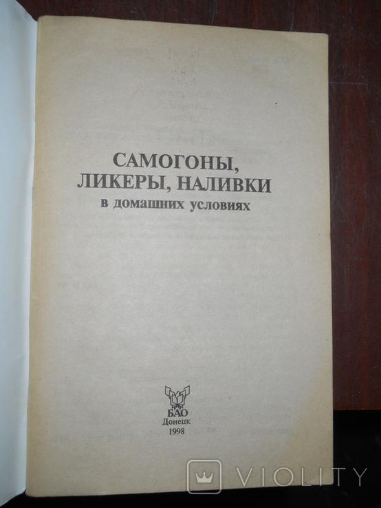 Самогон -Домашние вина -4 книги, фото №10