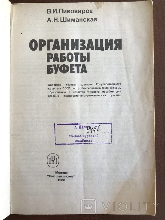 1988 Общественное питание СССР Организация работы буфета, фото №3