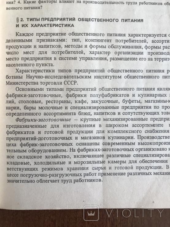 1988 Общественное питание СССР Организация работы буфета, фото №5