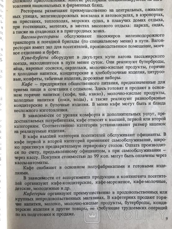 1988 Общественное питание СССР Организация работы буфета, фото №6