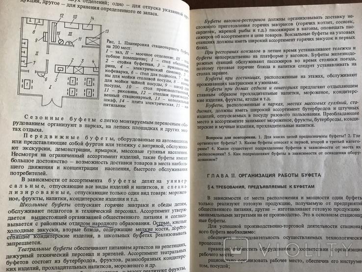 1988 Общественное питание СССР Организация работы буфета, фото №7