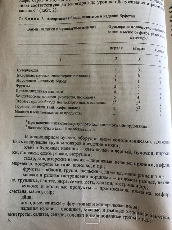 1988 Общественное питание СССР Организация работы буфета, фото №8