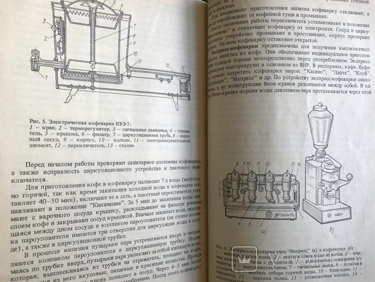 1988 Общественное питание СССР Организация работы буфета, фото №10
