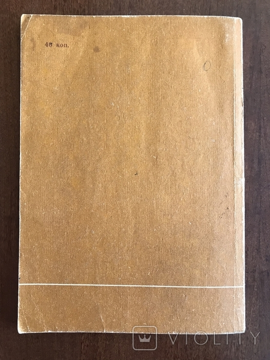 1988 Общественное питание СССР Организация работы буфета, фото №13
