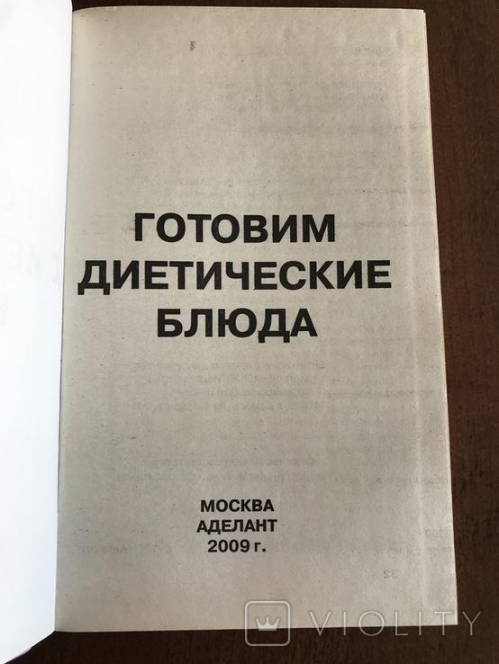 2009 Диетические Блюда Рецепты, фото №3
