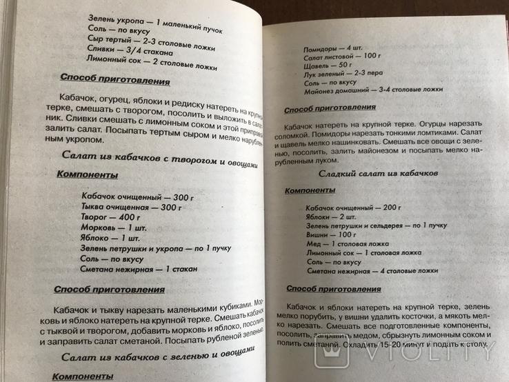 2009 Диетические Блюда Рецепты, фото №4