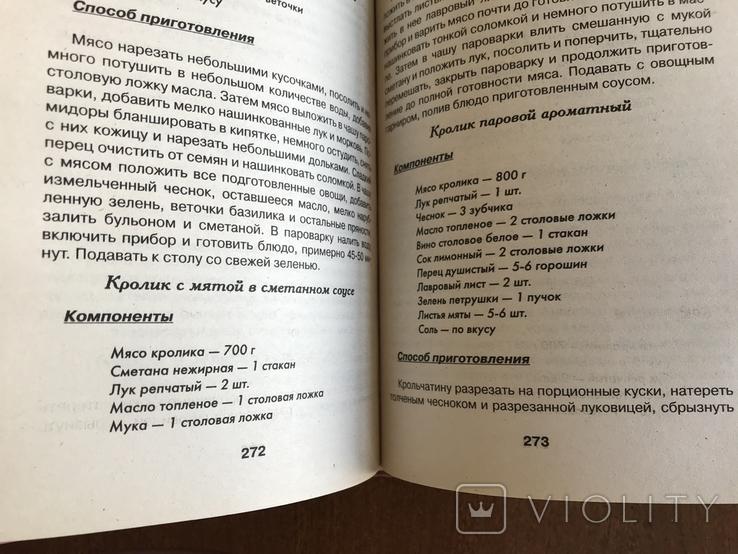 2009 Диетические Блюда Рецепты, фото №6