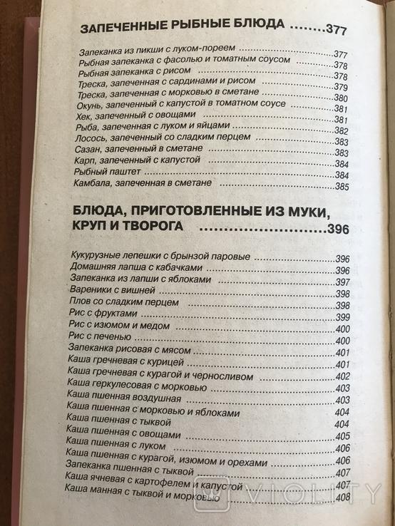 2009 Диетические Блюда Рецепты, фото №9
