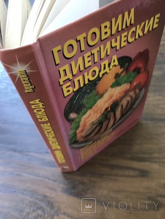 2009 Диетические Блюда Рецепты, фото №10