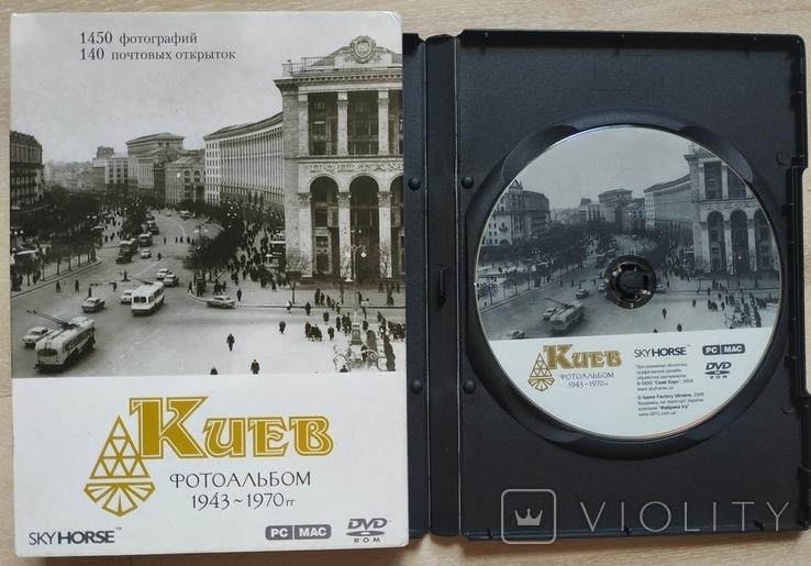 Киев Фотоальбом 1943-1970 На Диске Київ Kyiv Kiev Ukraine, фото №2