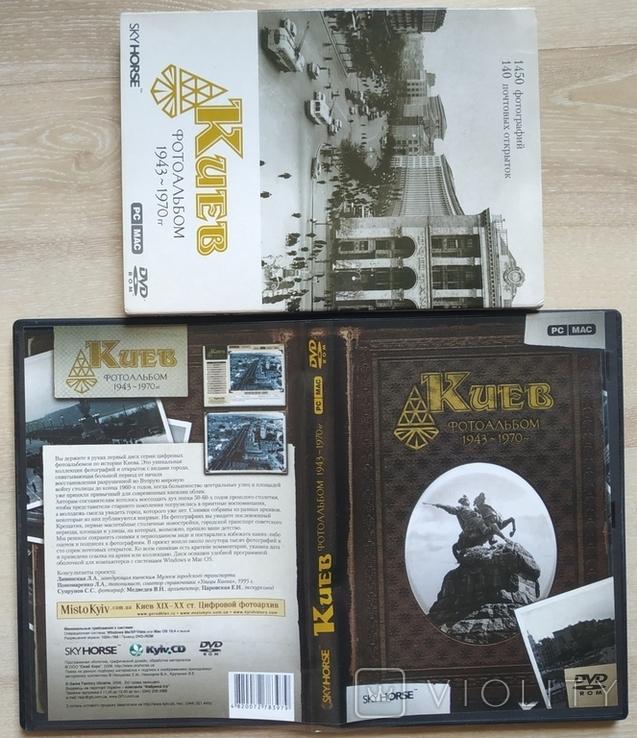 Киев Фотоальбом 1943-1970 На Диске Київ Kyiv Kiev Ukraine, фото №3