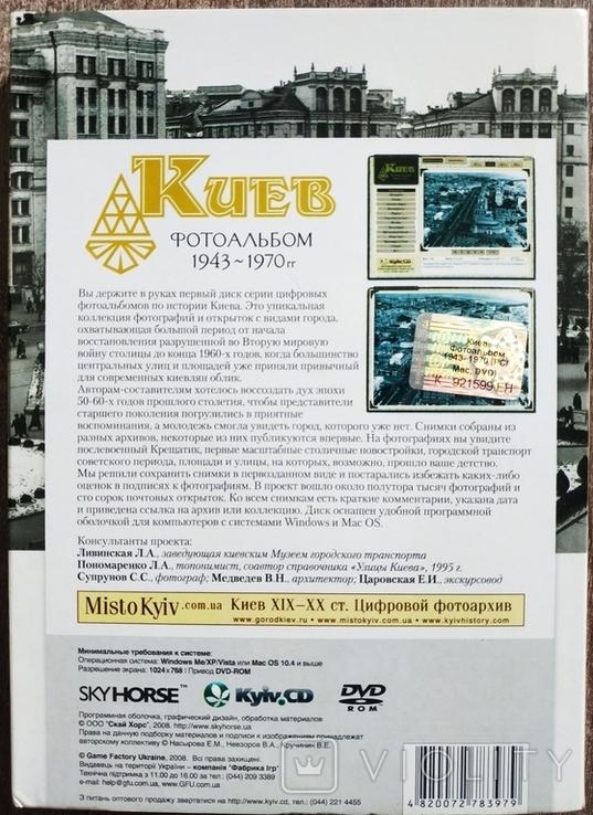 Киев Фотоальбом 1943-1970 На Диске Київ Kyiv Kiev Ukraine, фото №4