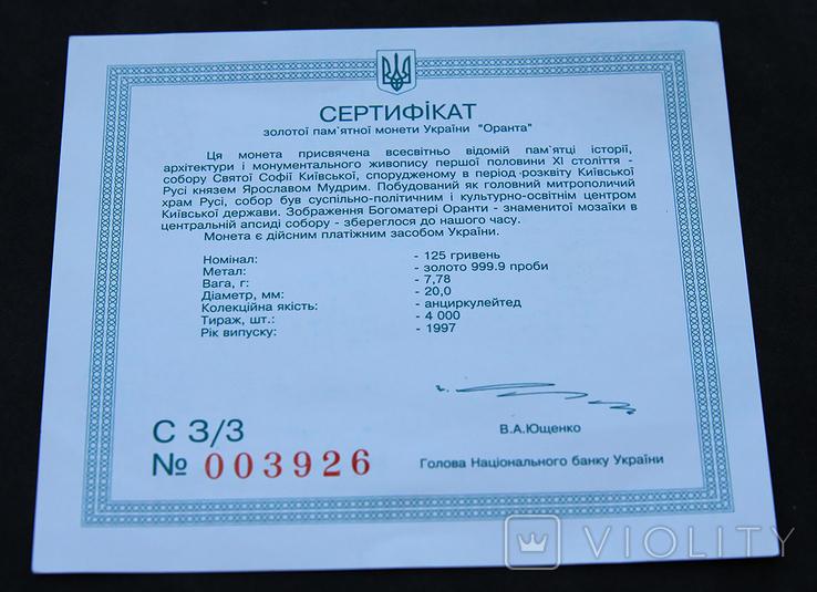 Оранта 125 гривен, фото №3