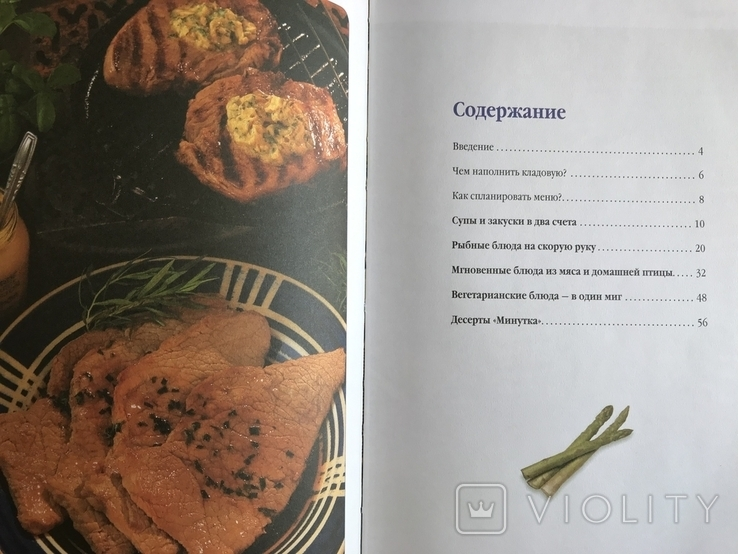 2015 Кулинария Рецепты, фото №5