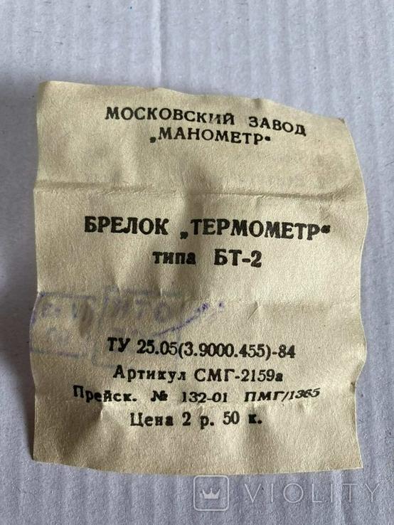 Брелок-термометр СССР№5, фото №4