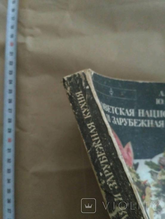 Советская национальная и зарубежная кухня 1977р, фото №3