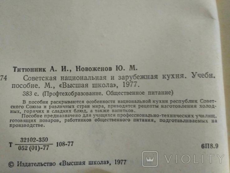 Советская национальная и зарубежная кухня 1977р, фото №9