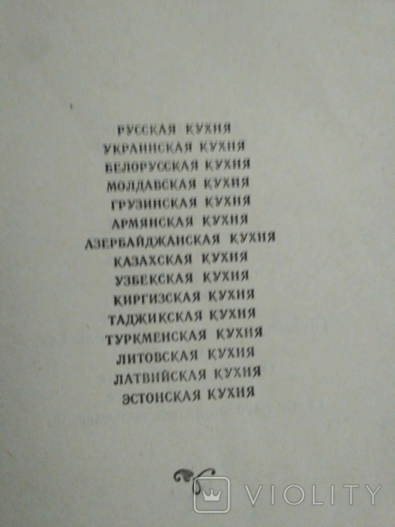 Советская национальная и зарубежная кухня 1977р, фото №10
