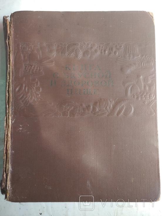 Книга о вкусной и здоровой пище 1955 г., фото №2