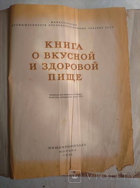 Книга о вкусной и здоровой пище 1955 г., фото №3