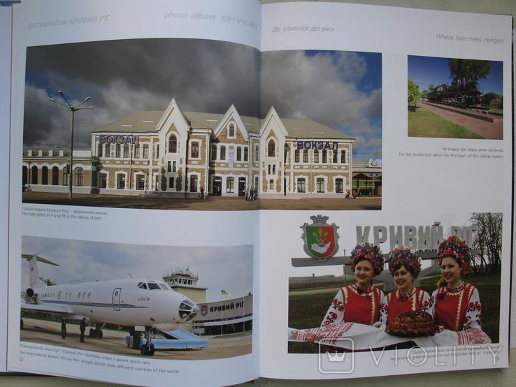 """Кривий Рiг"" фотоальбом, 2011 год, тираж 2 000, фото №5"