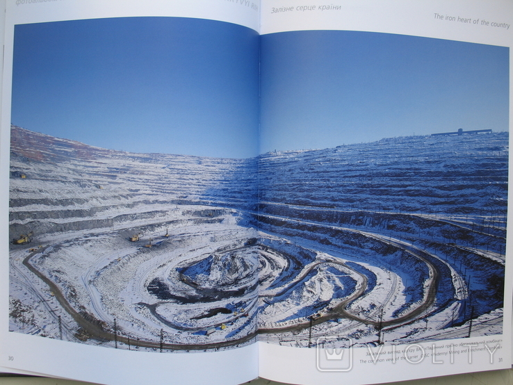 """Кривий Рiг"" фотоальбом, 2011 год, тираж 2 000, фото №6"