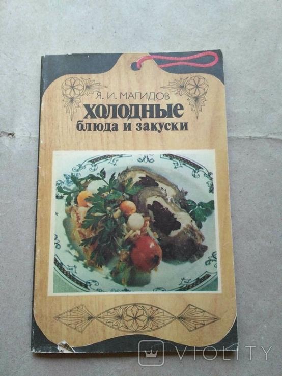 Холодные блюда и закуски 1983 р, фото №2