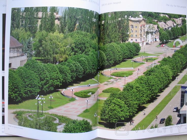 """Кривий Рiг"" фотоальбом, 2011 год, тираж 2 000, фото №11"